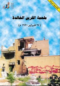 الصورة: ملحمة شهداء القرين 24 فبراير 1991 م