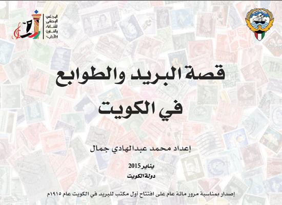 صورة قصة البريد والطوابع في الكويت
