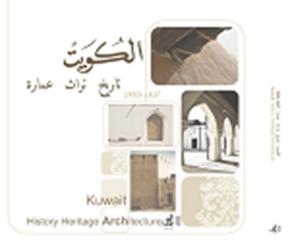 الصورة: الكويت تاريخ تراث عمارة