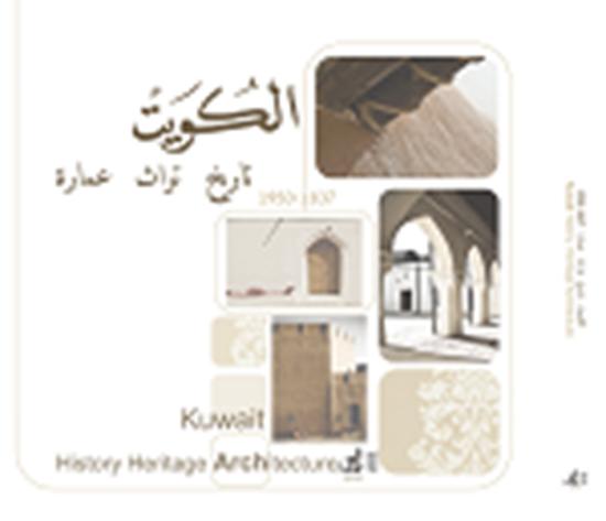 صورة الكويت تاريخ تراث عمارة
