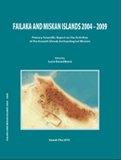 صورة FAILAKA AND MISKAN ISLANDS 2004 - 2009