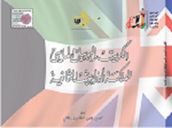 صورة الكويت واليوبيل الماسي للملكة اليزابيث الثانية