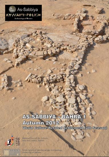 صورة AS - SABBIYA - BAHRA 1