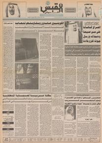 الصورة: صوت الكويت 12 أغسطس 1990