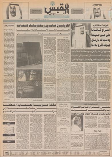 صورة صوت الكويت 12 أغسطس 1990