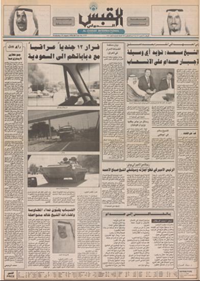 صورة صوت الكويت 15 أغسطس 1990