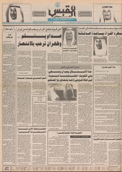 صورة صوت الكويت 16 أغسطس 1990