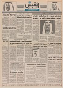 الصورة: صوت الكويت 21 أغسطس 1990