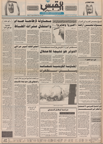 الصورة: صوت الكويت 17 أغسطس 1990