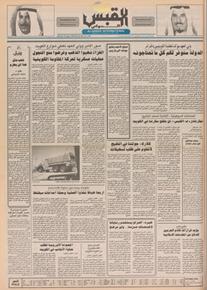 الصورة: صوت الكويت 18 أغسطس 1990