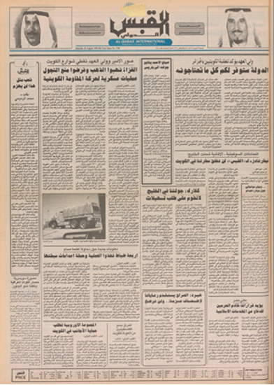 صورة صوت الكويت 18 أغسطس 1990