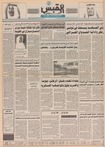 الصورة: صوت الكويت 19 أغسطس 1990