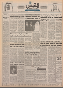 الصورة: صوت الكويت 20 أغسطس 1990