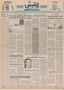 الصورة: صوت الكويت 22 أغسطس 1990