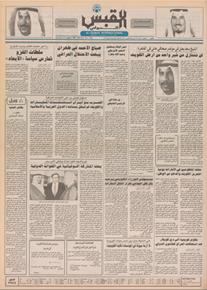 الصورة:  صوت الكويت 23 أغسطس 1990