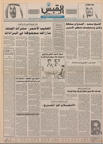 الصورة: صوت الكويت 24 أغسطس 1990