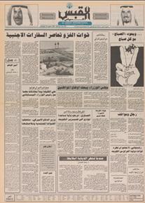 الصورة: صوت الكويت 25 أغسطس 1990