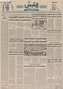 الصورة: صوت الكويت 26 أغسطس 1990