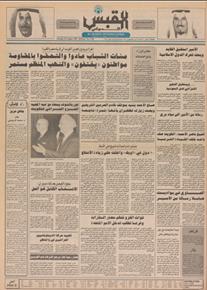 الصورة: صوت الكويت 28 أغسطس 1990