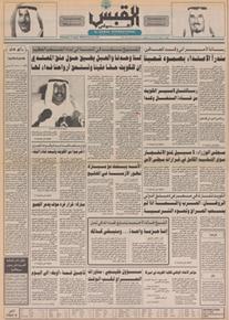 الصورة: صوت الكويت 29 أغسطس 1990