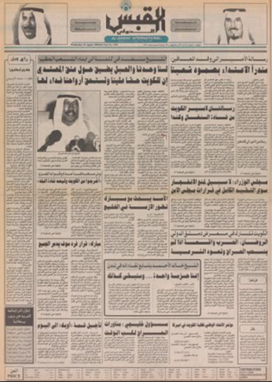 صورة صوت الكويت 29 أغسطس 1990