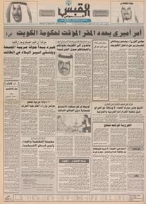 الصورة: صوت الكويت 30 أغسطس 1990