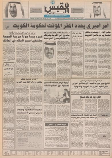 صورة صوت الكويت 30 أغسطس 1990