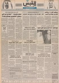 الصورة: صوت الكويت 31 أغسطس 1990