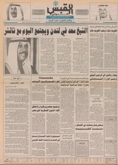 صورة صوت الكويت 3 سبتمبر 1990