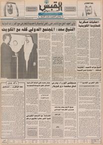 الصورة: صوت الكويت 4 سبتمبر 1990