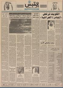 الصورة: صوت الكويت 14 أغسطس 1990