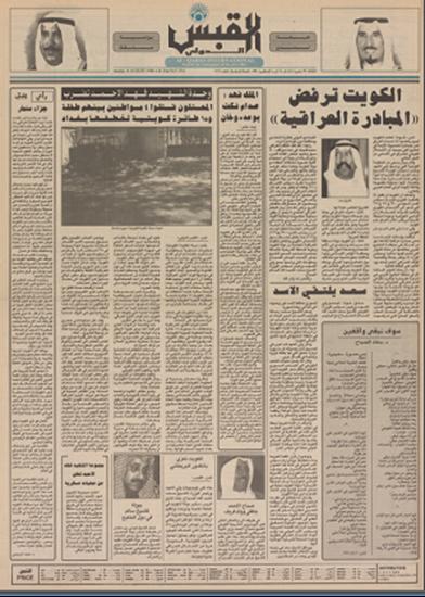 صورة صوت الكويت 14 أغسطس 1990