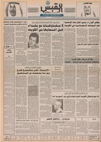 الصورة: صوت الكويت 27 أغسطس 1990