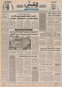 الصورة: صوت الكويت 1 سبتمبر 1990