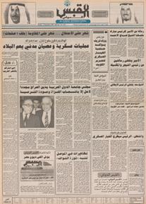 الصورة: صوت الكويت 2 سبتمبر 1990