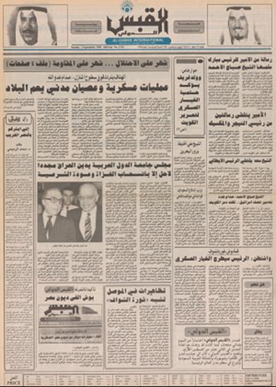 صورة صوت الكويت 2 سبتمبر 1990