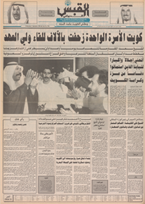 الصورة: صوت الكويت 5 سبتمبر 1990