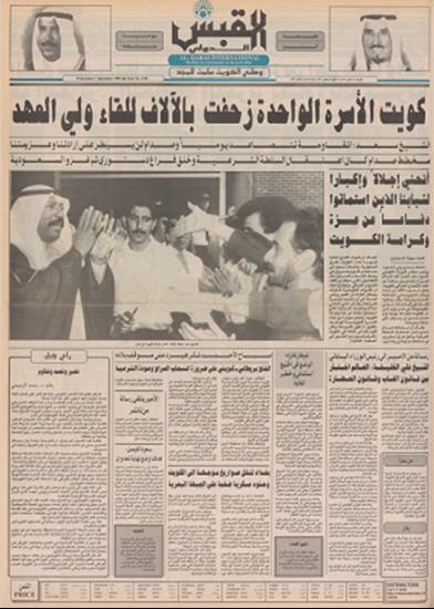 صورة صوت الكويت 5 سبتمبر 1990