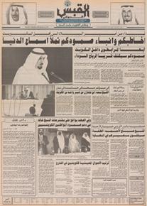 الصورة: صوت الكويت 6 سبتمبر 1990