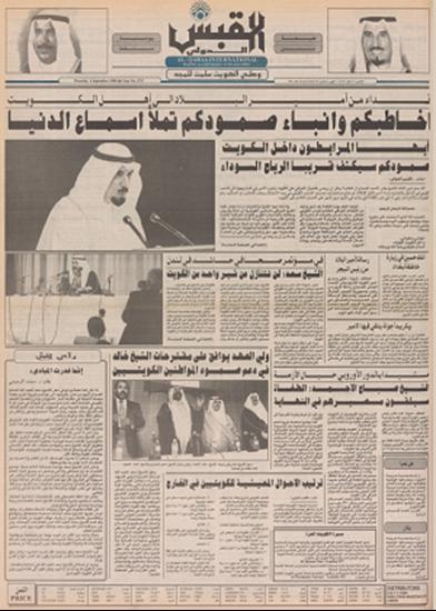 صورة صوت الكويت 6 سبتمبر 1990