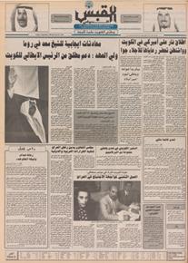 الصورة: صوت الكويت 7 سبتمبر 1990