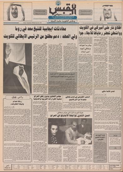 صورة صوت الكويت 7 سبتمبر 1990