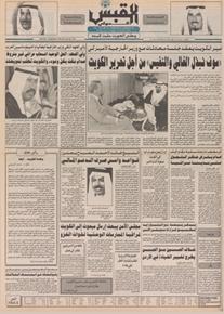 الصورة: صوت الكويت 8 سبتمبر 1990