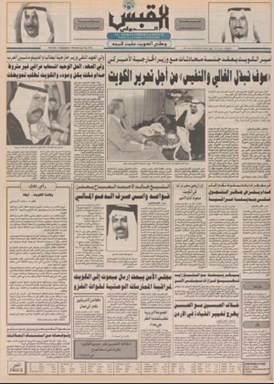 صورة صوت الكويت 8 سبتمبر 1990
