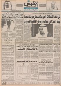 الصورة: صوت الكويت 9 سبتمبر 1990