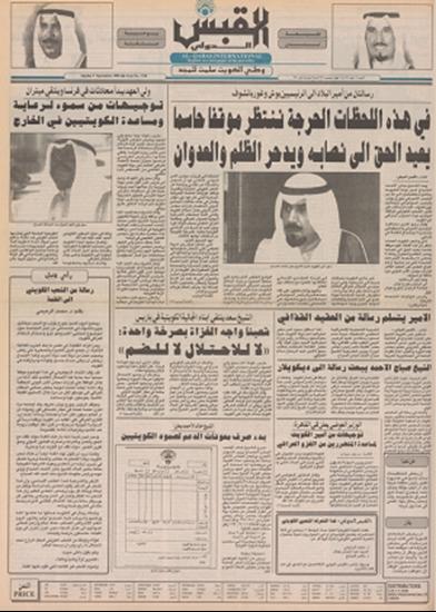 صورة صوت الكويت 9 سبتمبر 1990