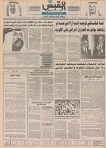 الصورة: صوت الكويت 10 سبتمبر 1990