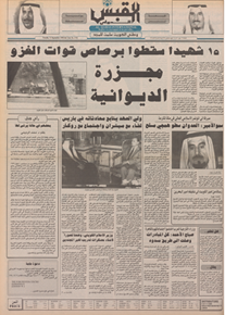 الصورة: صوت الكويت 11 سبتمبر 1990