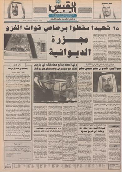 صورة صوت الكويت 11 سبتمبر 1990