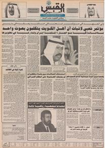 الصورة: صوت الكويت 12 سبتمبر 1990